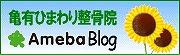 亀有 整骨院 Ameba Blog