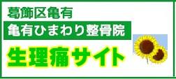 亀有ひまわり整骨院 生理痛 サイト