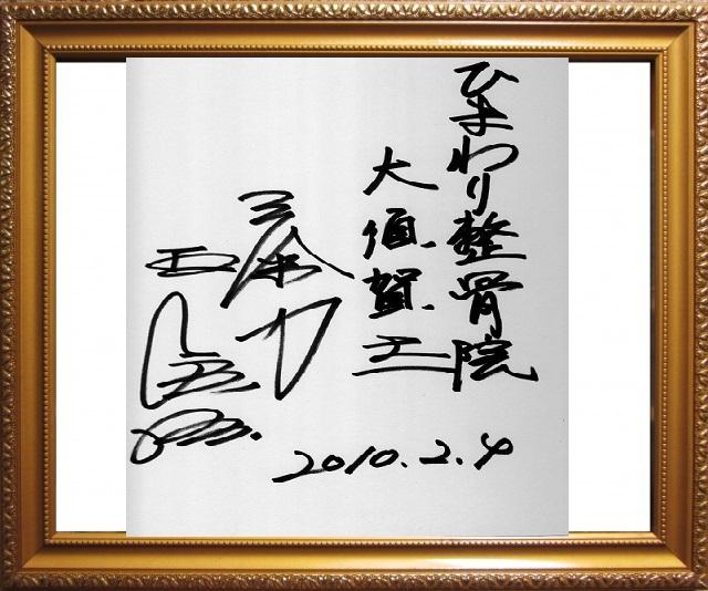 亀有 ひまわり 整骨院 へのサイン1