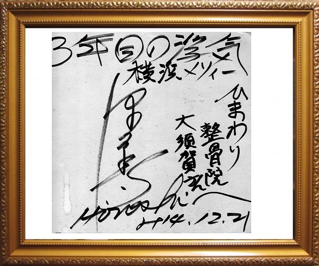 亀有 ひまわり 整骨院 へのサイン2