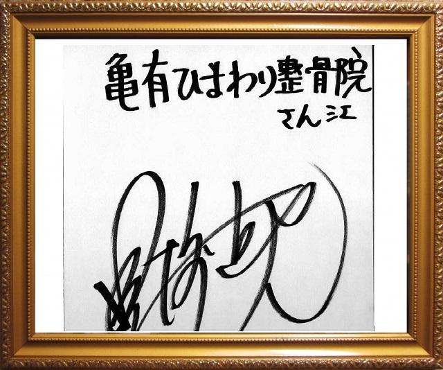 亀有 ひまわり 整骨院 へのサイン3