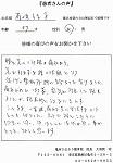 千葉県 松戸市在住  腰痛 腰椎椎間板ヘルニア 坐骨神経痛