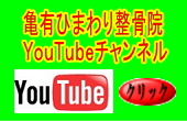 亀有ひまわり整骨院YouTubeチャンネル
