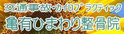 葛飾区/カイロ/整体/マッサージ/交通事故むちうち/亀有ひまわり整骨院mobile