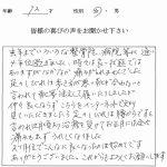 【腰痛/坐骨神経痛】松戸市在住/患者さんの声