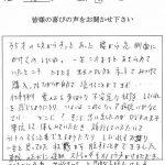 【腰痛/坐骨神経痛/肩の痛み】埼玉県川越市在住/患者さんの声