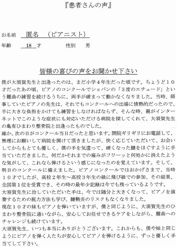 voice46.jpg